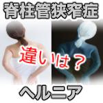 脊柱管狭窄症とヘルニアの違い