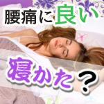 腰痛に良い寝方