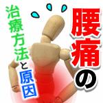 腰痛の治療方法と原因