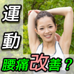 運動は腰痛改善?