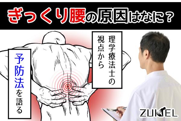 ぎっくり腰の原因について