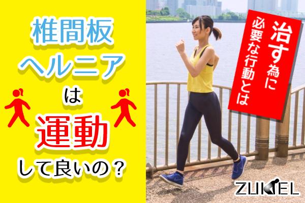椎間板ヘルニアは運動していいのか?