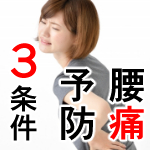 腰痛予防の3条件