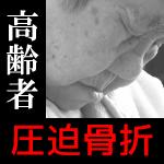 圧迫骨折は高齢者に多い