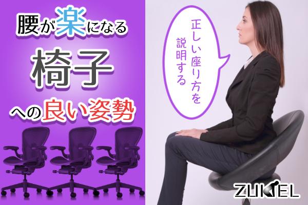 腰が楽になる椅子は?良い姿勢とは