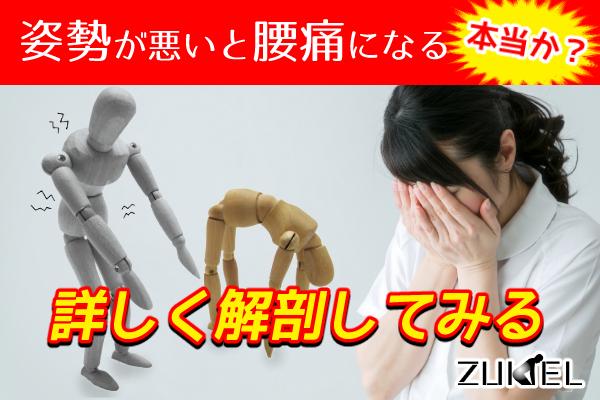 姿勢が悪いのは腰痛に影響