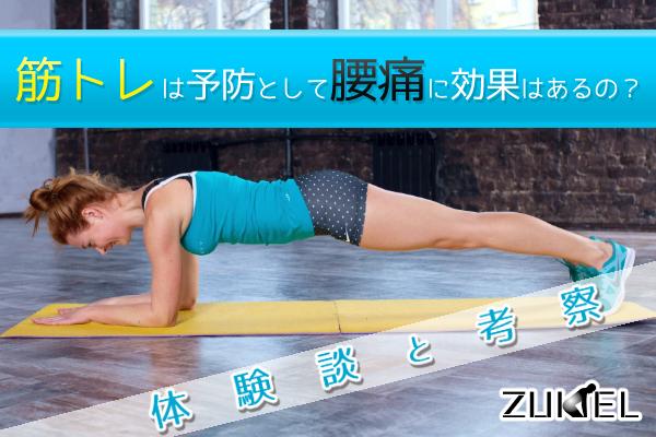 筋トレと腰痛予防