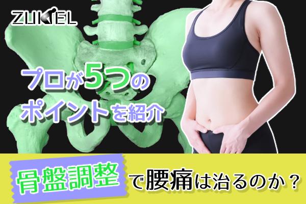 骨盤調整と腰痛