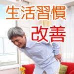 腰痛の生活習慣改善