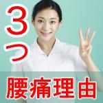 腰痛の理由3つ