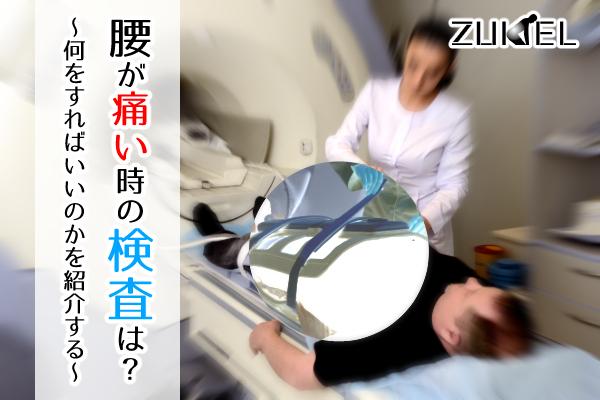 腰痛の検査について