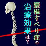 腰椎すべり症
