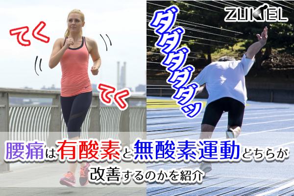 腰痛の有酸素運動と無酸素運動は?