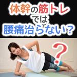 腰痛には体幹の筋トレは有効か。
