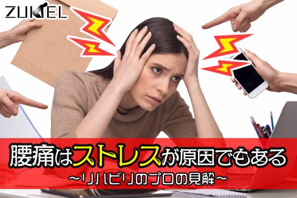 腰痛はストレスが原因なのか?