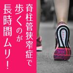 脊柱管狭窄症で歩くと長時間