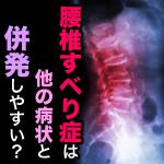 腰椎すべり症の症状は併発