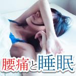 腰痛と睡眠の関係