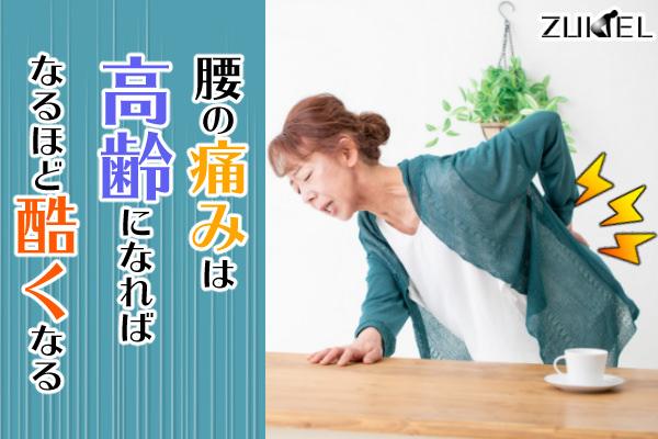 腰の痛みは高齢になると酷くなる