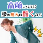 腰の痛みと高齢の関係