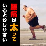腰痛と太る