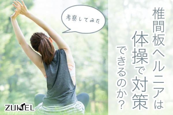 椎間板ヘルニアは体操で対策できる