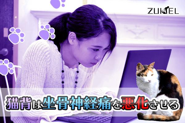 猫背は坐骨神経痛を悪化させる