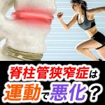 脊柱管狭窄症と運動は悪い