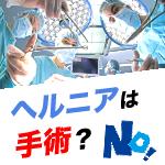 ヘルニア手術NO