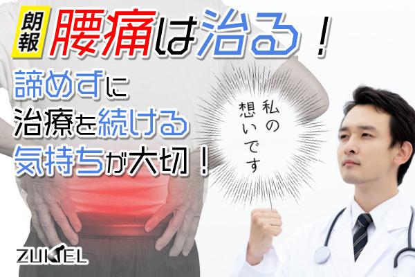 腰痛は治る【朗報】