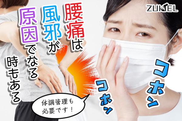 腰痛と風邪